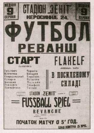 Poster du «Match de la mort», organisé le 9 aout 1942 à Kiev, alors occupé par ...
