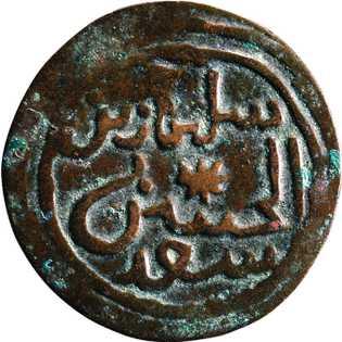 Pièce de monnaie frappée à Kilwa par le sultanSulaiman Ibn Al-Hasan au 14e siècle.British Museum, Londres.